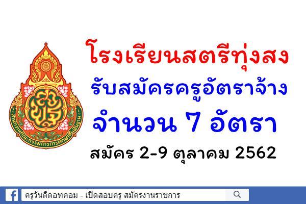 โรงเรียนสตรีทุ่งสง รับสมัครครูอัตราจ้าง 7 อัตรา สมัคร 2-9 ตุลาคม 2562