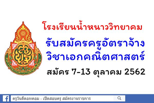 โรงเรียนน้ำหนาววิทยาคม รับสมัครครูอัตราจ้างคณิตศาสตร์ สมัคร 7-13 ตุลาคม 2562