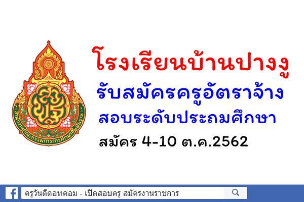 โรงเรียนบ้านปางงู รับสมัครครูอัตราจ้าง สอบระดับประถมศึกษา สมัคร 4-10 ตุลาคม 2562