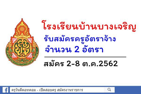 โรงเรียนบ้านบางเจริญ รับสมัครครูอัตราจ้าง 2 อัตรา สมัคร 2 - 8 ตุลาคม 2562