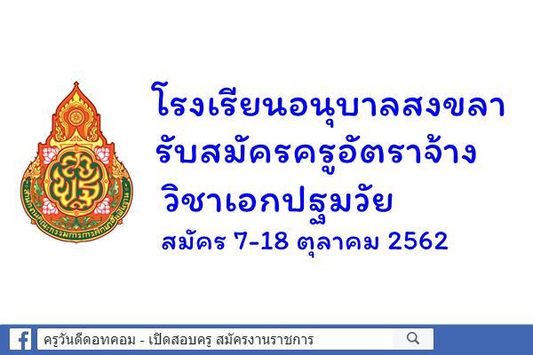 โรงเรียนอนุบาลสงขลา รับสมัครครูอัตราจ้าง วิชาเอกปฐมวัย สมัคร 7-18 ตุลาคม 2562