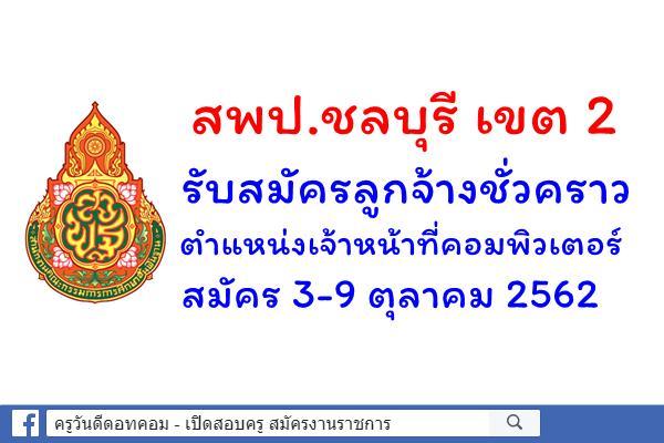 สพป.ชลบุรี เขต 2 รับสมัครเจ้าหน้าที่คอมพิวเตอร์ สมัคร 3-9 ตุลาคม 2562