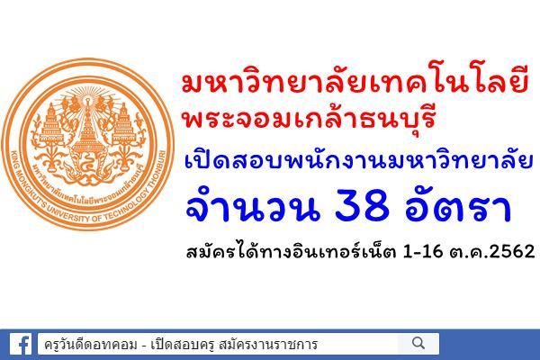 มหาวิทยาลัยเทคโนโลยีพระจอมเกล้าธนบุรี เปิดสอบพนักงานมหาวิทยาลัย 38 อัตรา