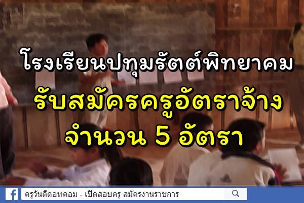 โรงเรียนปทุมรัตต์พิทยาคม รับสมัครครูอัตราจ้าง 5 อัตรา สมัคร 21-23 ต.ค.2562