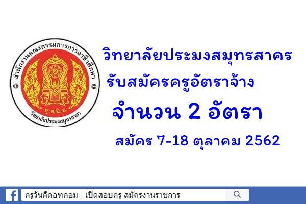 วิทยาลัยประมงสมุทรสาคร รับสมัครครูอัตราจ้าง 2 อัตรา สมัคร 7-18 ตุลาคม 2562