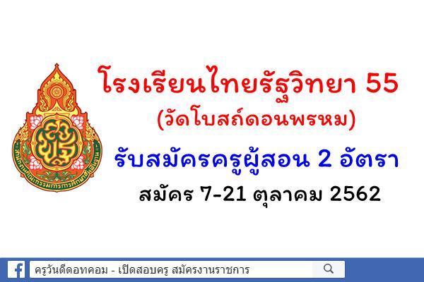 โรงเรียนไทยรัฐวิทยา 55 (วัดโบสถ์ดอนพรหม) รับสมัครครูผู้สอน 2 อัตรา สมัคร 7-21 ตุลาคม 2562