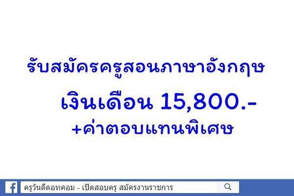 รับสมัครครูสอนภาษาอังกฤษ เงินเดือน 15,800+ค่าตอบแทนพิเศษ