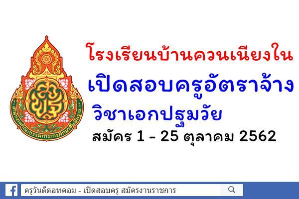 โรงเรียนบ้านควนเนียงใน เปิดสอบครูอัตราจ้าง วิชาเอกปฐมวัย สมัคร 1 - 25 ตุลาคม 2562