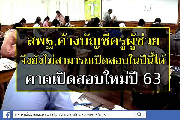 สพฐ.ค้างบัญชีครูผู้ช่วย จึงยังไม่สามารถเปิดสอบในปีนี้ได้ คาดเปิดสอบใหม่ปี 63