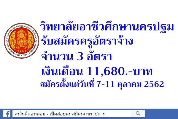 วิทยาลัยอาชีวศึกษานครปฐม รับสมัครครูผู้สอน 3 อัตรา สมัคร 7-11 ตุลาคม 2562