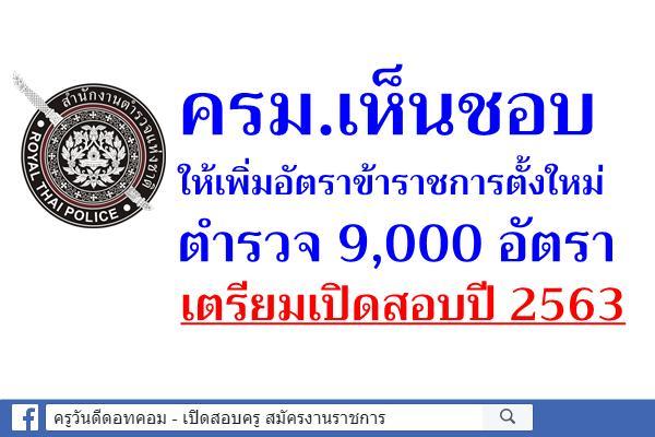 ครม.อนุมัติแล้ว เปิดสอบตำรวจ ปี 2563 จำนวน 9,000 อัตรา