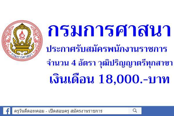 กรมการศาสนา ประกาศรับสมัครพนักงานราชการ จำนวน 4 อัตรา วุฒิปริญญาตรีทุกสาขา สมัคร15-25ต.ค.2562