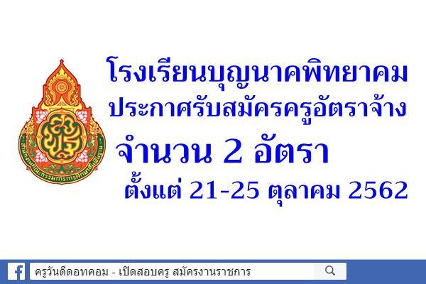 โรงเรียนบุญนาคพิทยาคม ประกาศรับสมัครครูอัตราจ้าง 2 อัตรา ตั้งแต่ 21-25 ตุลาคม 2562