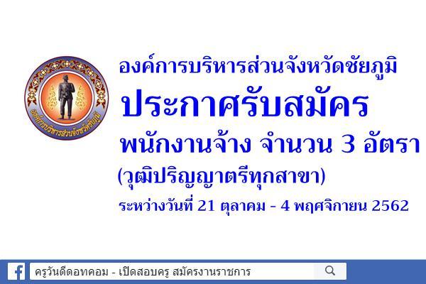 องค์การบริหารส่วนจังหวัดชัยภูมิ รับสมัครพนักงานจ้าง 3 อัตรา (วุฒิปริญญาตรีทุกสาขา)