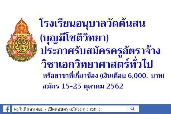 โรงเรียนอนุบาลวัดต้นสน(บุญมีโชติวิทยา) รับสมัครครูอัตราจ้าง สมัคร 15-25 ตุลาคม 2562