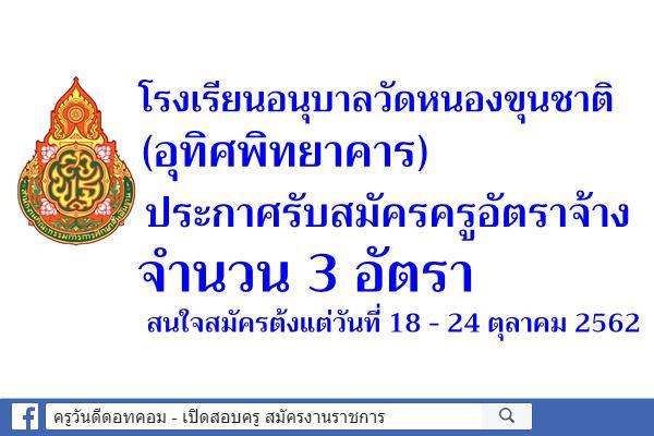 โรงเรียนอนุบาลวัดหนองขุนชาติ(อุทิศพิทยาคาร) รับสมัครครูอัตราจ้าง 3 อัตรา สมัคร 18 - 24 ตุลาคม 2562