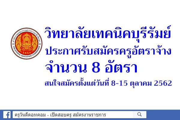 วิทยาลัยเทคนิคบุรีรัมย์ รับสมัครครูอัตราจ้าง 8 อัตรา สมัคร 8-15 ตุลาคม 2562