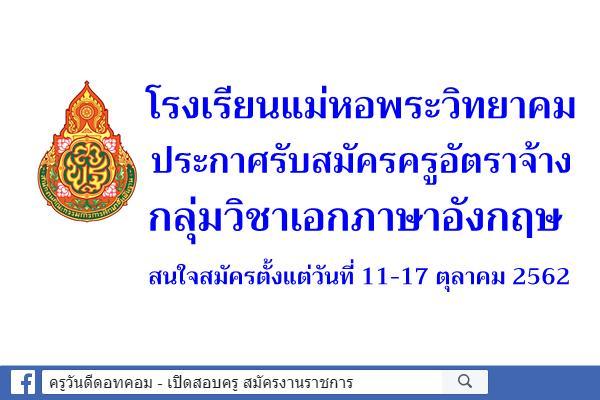 โรงเรียนแม่หอพระวิทยาคม รับสมัครครูอัตราจ้าง วิชาเอกภาษาอังกฤษ สมัคร 11-17 ตุลาคม 2562