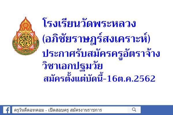 โรงเรียนวัดพระหลวง (อภิชัยราษฎร์สงเคราะห์) รับสมัครครูอัตราจ้างวิชาเอกปฐมวัย สมัครบัดนี้-16ต.ค.2562