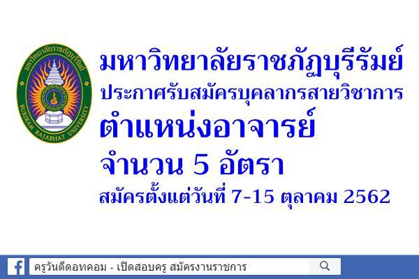 มหาวิทยาลัยราชภัฏบุรีรัมย์ ประกาศรับสมัครอาจารย์ จำนวน 5 อัตรา สมัครตั้งแต่วันที่ 7-15 ตุลาคม 2562