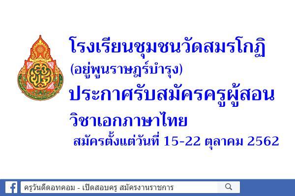 โรงเรียนชุมชนวัดสมรโกฏิ (อยู่พูนราษฎร์บำรุง) รับสมัครครูผู้สอนวิชาเอกภาษาไทย สมัคร 15-22 ตุลาคม 2562