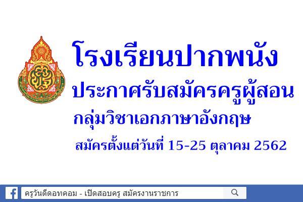 โรงเรียนปากพนัง รับสมัครครูอัตราจ้าง วิชาเอกภาษาอังกฤษ สมัคร 15-25 ตุลาคม 2562