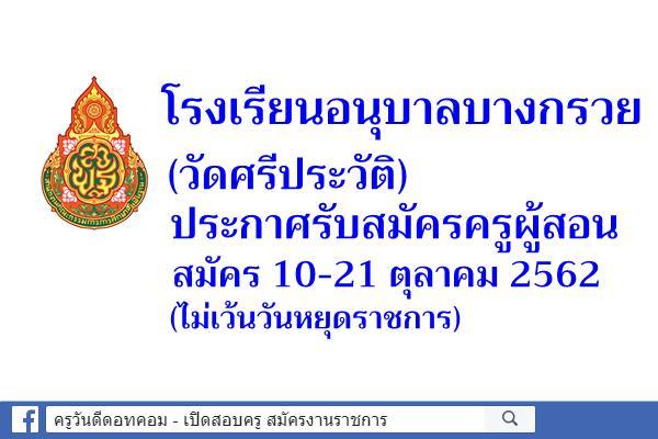 โรงเรียนอนุบาลบางกรวย(วัดศรีประวัติ) รับสมัครครูผู้สอน จำนวน 1 อัตรา สมัคร 10-21 ตุลาคม 2562