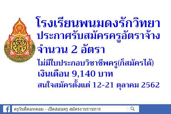 โรงเรียนพนมดงรักวิทยา รับสมัครครูอัตราจ้าง 2 อัตรา สมัคร 12-21 ตุลาคม 2562