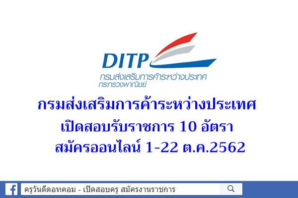 กรมส่งเสริมการค้าระหว่างประเทศ เปิดสอบรับราชการ 10 อัตรา สมัครออนไลน์ 1-22 ต.ค.2562