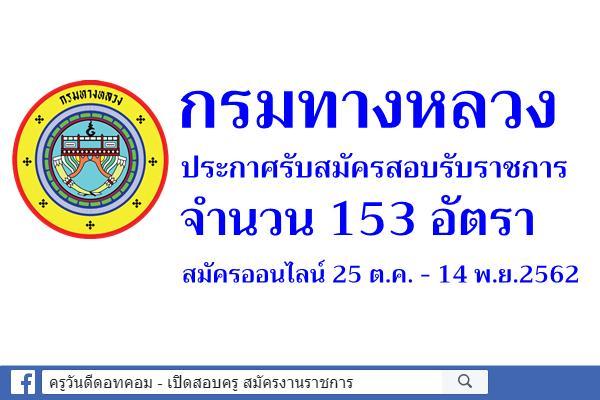 กรมทางหลวง เปิดสอบรับราชการ 153 อัตรา สมัครออนไลน์ 25 ต.ค. - 14 พ.ย.2562