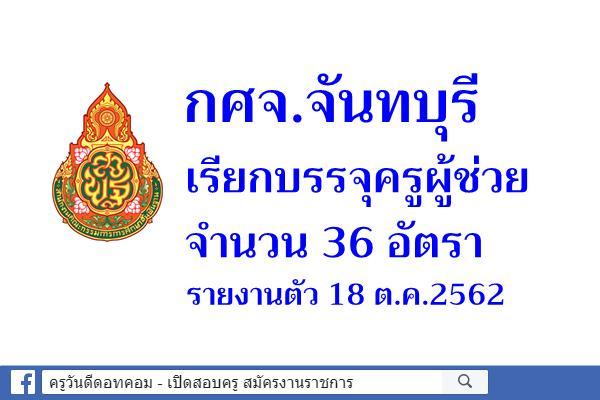 กศจ.จันทบุรี เรียกบรรจุครูผู้ช่วย 36 อัตรา - รายงานตัว 18 ต.ค.2562