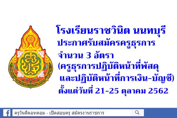 โรงเรียนราชวินิต นนทบุรี ประกาศรับสมัครครูธุรการ 3 อัตรา (ครูธุรการปฏิบัติหน้าที่พัสดุ การเงิน-บัญชี)