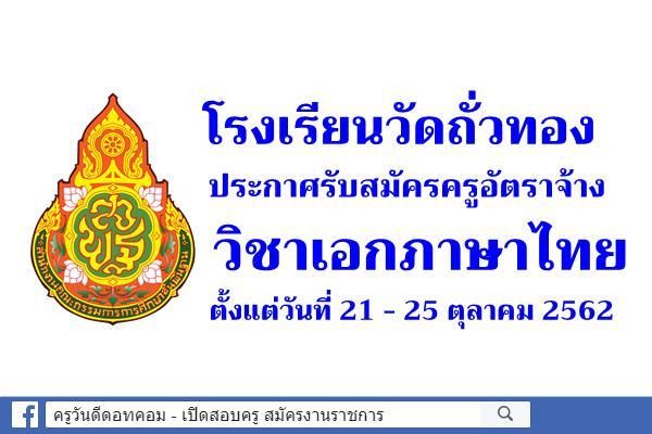 โรงเรียนวัดถั่วทอง ประกาศรับสมัครครูอัตราจ้าง วิชาเอกภาษาไทย ตั้งแต่วันที่ 21 - 25 ตุลาคม 2562