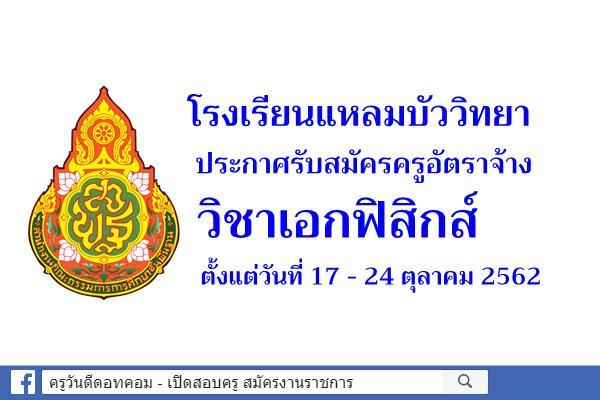 โรงเรียนแหลมบัววิทยา ประกาศรับสมัครครูอัตราจ้าง วิชาเอกฟิสิกส์ สมัคร 17 - 24 ตุลาคม 2562
