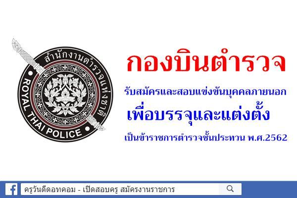 กองบินตำรวจ ประกาศรับสมัครสอบแข่งขันเพื่อบรรจุและแต่งตั้งเป็นข้าราชการ พ.ศ.2562