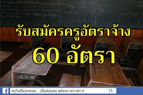 รับสมัครครูอัตราจ้าง 60 อัตรา (หลายจังหวัด) มีวุฒิป.ตรีไม่จำกัดสาขา