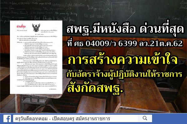 ด่วนที่สุด ที่ ศธ 04009/ว 6399 เรื่อง การสร้างความเข้าใจกับอัตราจ้างผู้ปฏิบัติงานให้ราชการ สังกัดสพฐ.