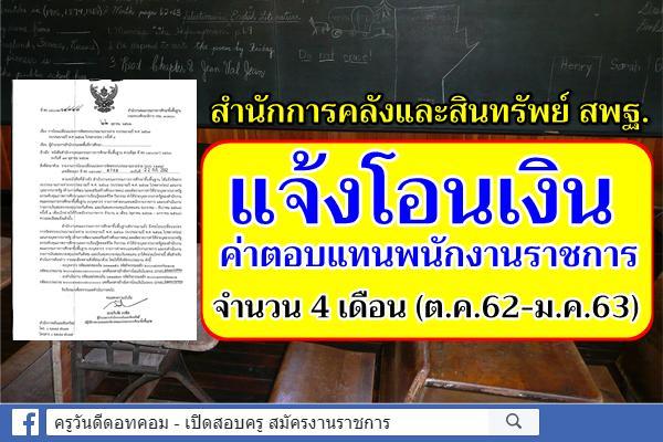 สำนักการคลังและสินทรัพย์ สพฐ.แจ้งโอนเงินค่าตอบแทนพนักงานราชการ เดือนตุลาคม 2562-มกราคม 2563