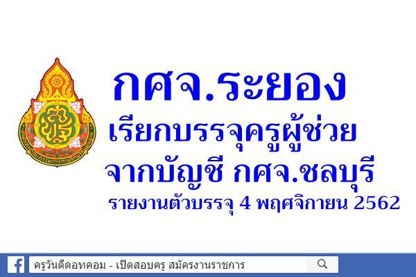กศจ.ระยอง เรียกบรรจุครูผู้ช่วย จากบัญชี กศจ.ชลบุรี กำหนดรายงานตัวบรรจุแต่งตั้ง วันที่ 4 พฤศจิกายน 2562