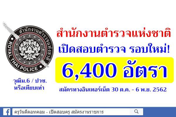 สำนักงานตำรวจแห่งชาติ เปิดสอบตำรวจ รอบใหม่! 6,400 อัตรา เปิดสอบายสิบตำรวจ (นสต.) ปี2563