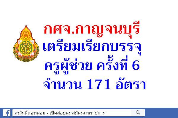 กศจ.กาญจนบุรีเตรียมเรียกบรรจุครูผู้ช่วย ครั้งที่ 6 เดือนพฤศจิกายน 2562 จำนวน 171 อัตรา