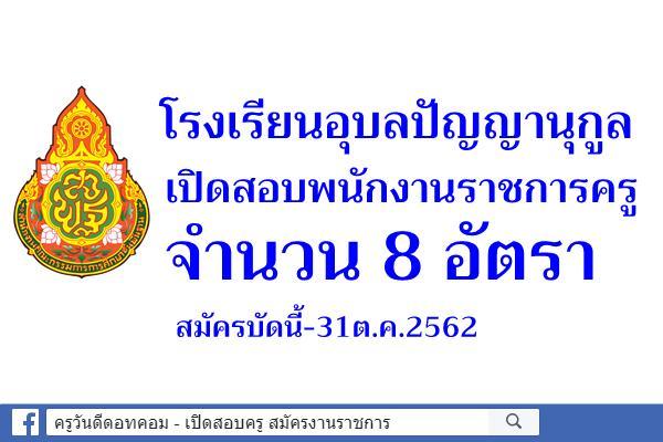 โรงเรียนอุบลปัญญานุกูล เปิดสอบพนักงานราชการครู 8 อัตรา สมัครบัดนี้-31ต.ค.2562