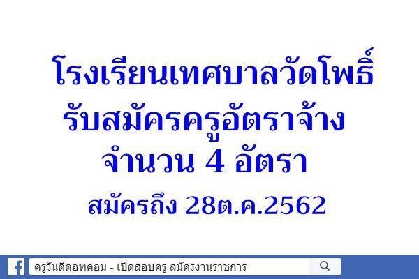 โรงเรียนเทศบาลวัดโพธิ์ รับสมัครครูอัตราจ้าง 4 อัตรา สมัครถึง28ต.ค.2562