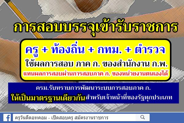 สอบบรรจุข้าราชการ ครู+ท้องถิ่น+กทม.+ตำรวจ ต่อไปนี้ใช้ผลการสอบภาค ก. ของ ก.พ. แทนผลสอบ ภาค ก. ของหน่วยงานได้