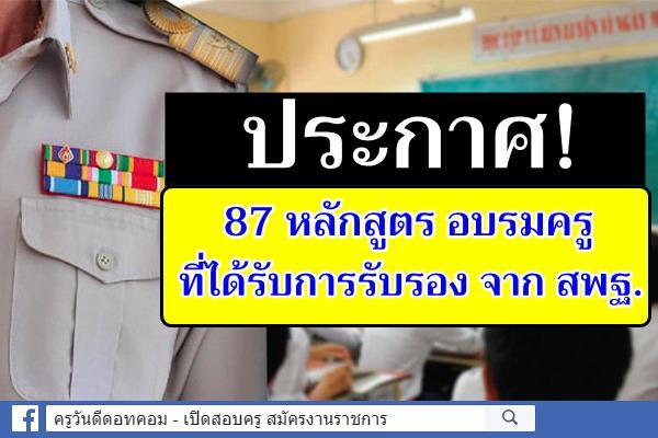 ประกาศ! 87 หลักสูตรอบรมครู ที่ได้รับการรับรอง จาก สพฐ.