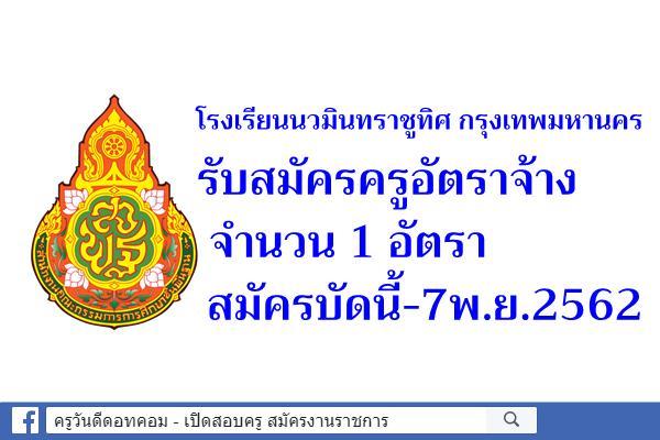 โรงเรียนนวมินทราชูทิศ กรุงเทพมหานคร รับสมัครครูอัตราจ้าง สมัครบัดนี้-7พ.ย.2562