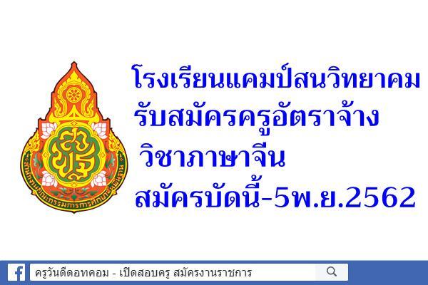 โรงเรียนแคมป์สนวิทยาคม รับสมัครครูอัตราจ้าง วิชาภาษาจีน สมัครบัดนี้-5พ.ย.2562