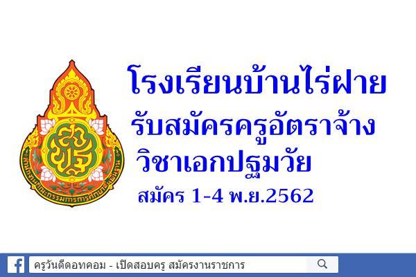 โรงเรียนบ้านไร่ฝาย รับสมัครครูอัตราจ้างเอกปฐมวัย สมัคร 1-4 พ.ย.2562