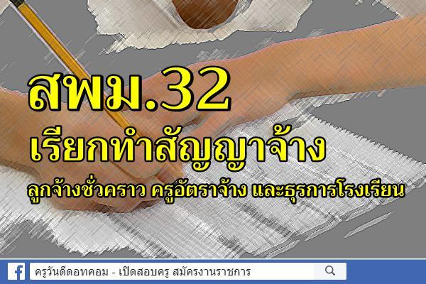 ครูธุรการเฮ สพม.32 เรียกทำสัญญาจ้าง
