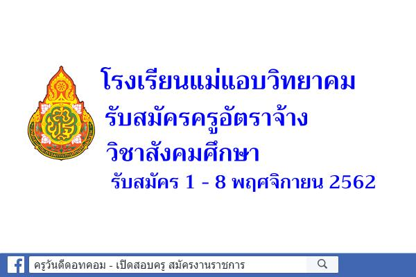 โรงเรียนแม่แอบวิทยาคม รับสมัครครูอัตราจ้าง วิชาสังคมศึกษา สมัคร1-8พ.ย.2562